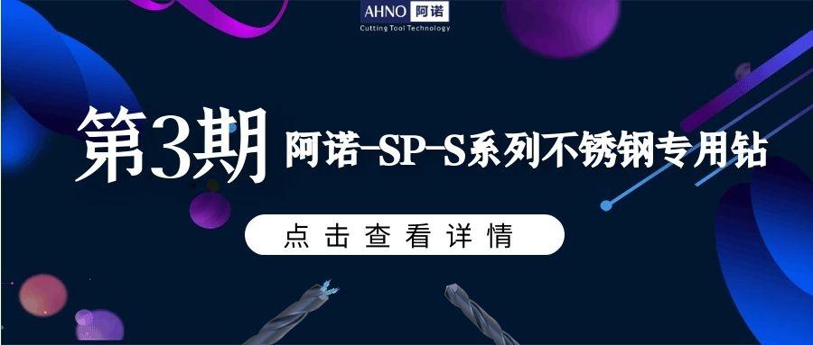 豪横,百万产品免费送| 第三期 阿诺-SP-S系列钻