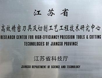 工程技�g※研究中心