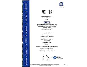阿诺ISO9001证书