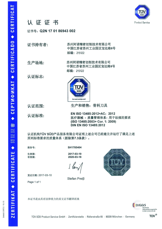 13485.中文版