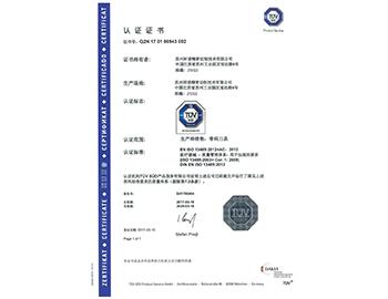 阿诺ISO13485证书