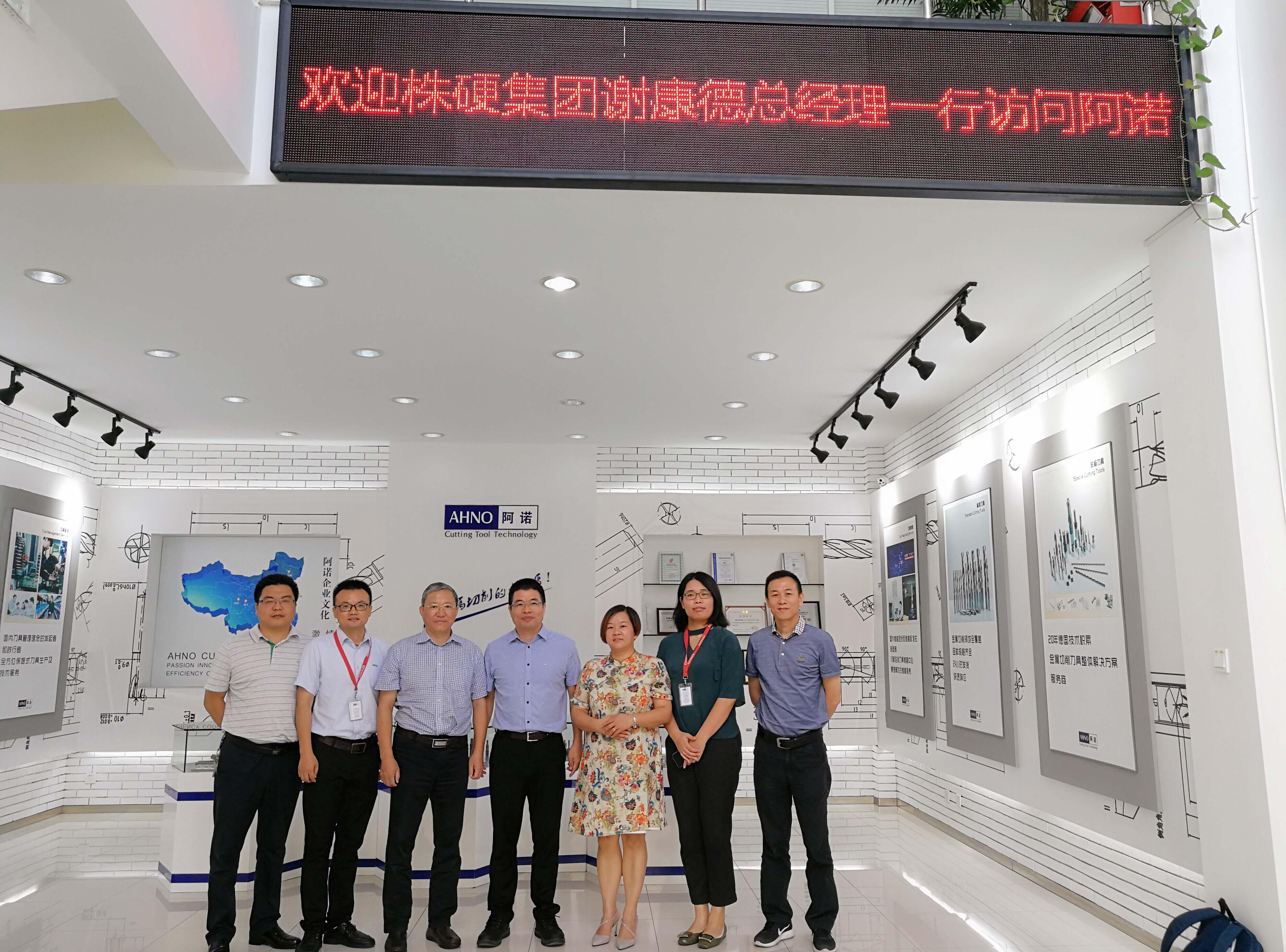 中钨高新兼株硬集团公司访问阿诺